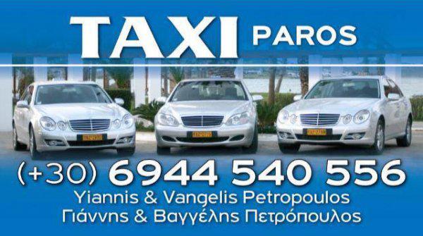 Ταξί Πάρος Πετρόπουλος